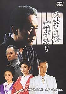 天切り松 闇がたり [DVD]