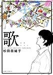 歌 文芸ロマン (ホームコミックス)