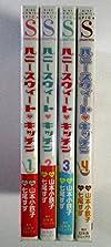 ハニースウィート・キッチン コミック 1-4巻セット (バーズコミックス スピカコレクション)