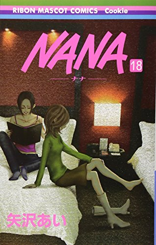NANA 18 (りぼんマスコットコミックス クッキー)