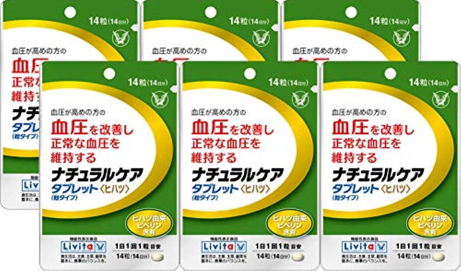 緊張するマージンクラッチ【6個セット】ナチュラルケア タブレット<ヒハツ> 14粒(機能性表示食品)