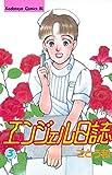 エンジェル日誌(3) (BE・LOVEコミックス)