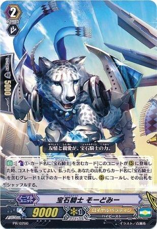 【シングルカード】限定)宝石騎士そーどみー/ロイパラ/プロモ PR/0260