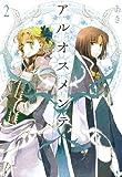 アルオスメンテ: 2 (ZERO-SUMコミックス)