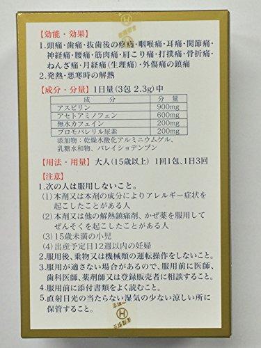 【指定第2類医薬品】ヘデクパウダー 65包
