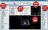 土木測量計算CADシステムの決定版!CieloCAD(シエロキャド)2017