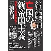 ドイツ第四帝国の支配と崩壊 亡国の新帝国主義(グローバリズム) 日本人に緊急警告!