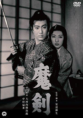 魔剣[DVD]