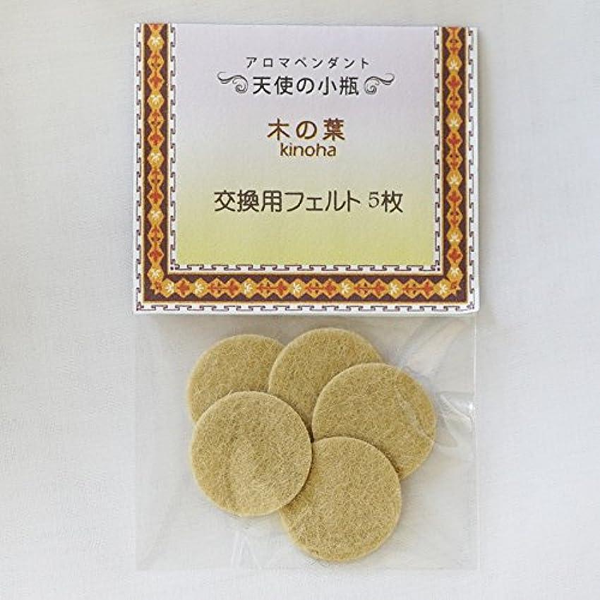 【天使の小瓶】 木の葉(シルバー&ブラック)交換用フェルト5枚