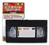 VHS/SVHS ビデオデッキ用 ヘッドクリーナー 乾式(録画モード専用)