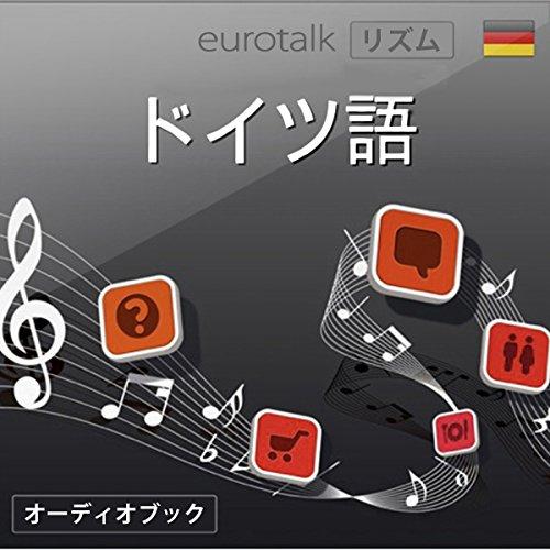 Eurotalk リズム ドイツ語 | EuroTalk Ltd