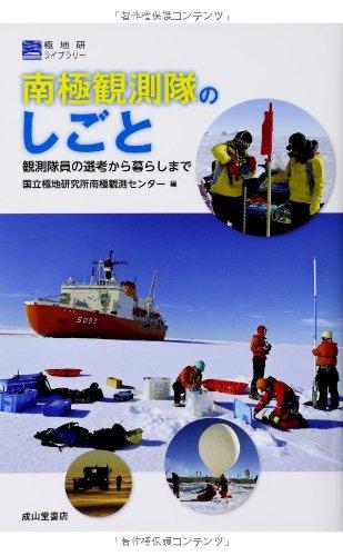 南極観測隊のしごと―観測隊員の選考から暮らしまで (極地研ライブラリー)の詳細を見る