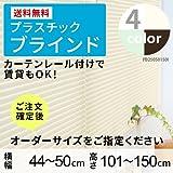 【幅:44~50cm × 高さ:101~150cmよりご指定ください】25mmスラット プラスチックブラインド アイボリー