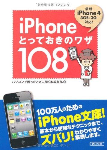 iPhoneとっておきのワザ108 (朝日文庫)の詳細を見る