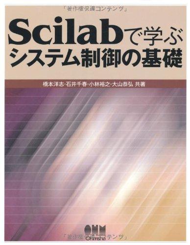 Scilabで学ぶシステム制御の基礎