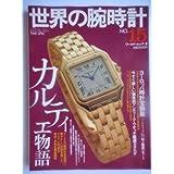 世界の腕時計No.15(ワールド・ムック8)