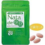 ナタデ快息 ミントの香り  2袋セット