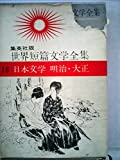 世界短篇文学全集〈第16〉日本文学 明治・大正 (1963年)