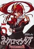 ネクロマンシア 5 (ガンガンWINGコミックス)