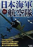 3DCGアーカイブ 日本海軍航空隊 (双葉社スーパームック)