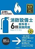 (全文PDF・単語帳アプリ付) 試験にココが出る! 消防設備士6類 教科書+実践問題 第2版