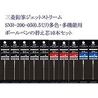 三菱鉛筆ジェットストリームPRIME用替芯 SXR-200-05 組合せ自由10本セット (黒・赤・青)