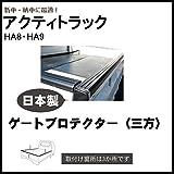 ホンダ アクティトラック HA8/HA9 ゲートプロテクター /安心の日本製SPACY46