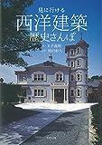 「見に行ける 西洋建築歴史さんぽ」販売ページヘ