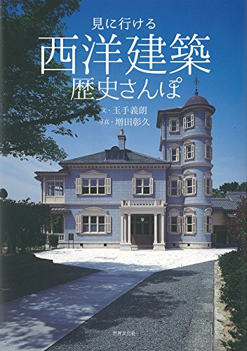 見に行ける 西洋建築歴史さんぽの詳細を見る