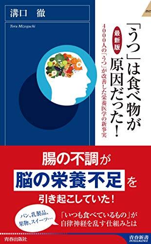 【最新版】「うつ」は食べ物が原因だった! (青春新書インテリジェンス)