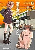 女子高生の無駄づかい (6) (角川コミックス・エース)