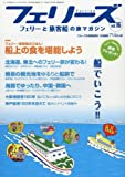 フェリーズ(16) 2017年 05 月号 [雑誌]: クルーズ 増刊