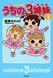 うちの3姉妹 しょの3 (バンブーコミックス すくパラセレクション)