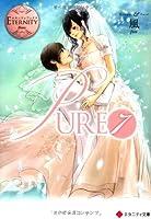 PURE〈7〉 (エタニティ文庫)