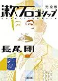 漱石ゴシップ 完全版 (朝日文庫)