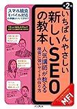 SEOライティングの学習にオススメの本5選!