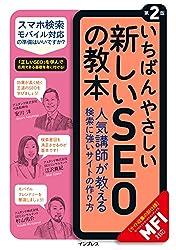 いちばんやさしい新しいSEOの教本 第2版 人気講師が教える検索に強いサイトの作り方[MFI対応] (「いちばんやさしい教本」シリーズ)