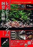 レッドビーシュリンプの飼育と繁殖 (アクアライフの本)