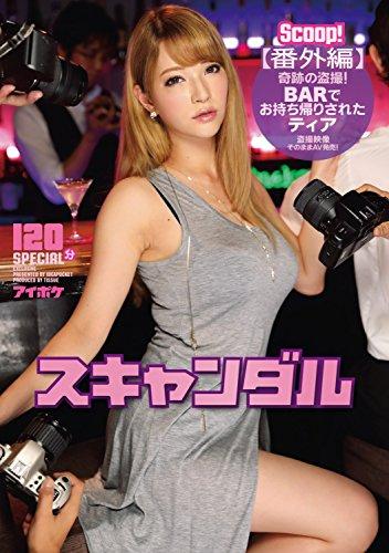 スキャンダル【番外編】奇跡の盗撮! BARでお・・・