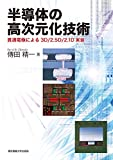 半導体の高次元化技術