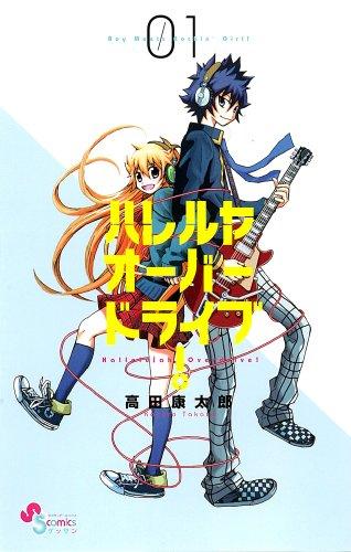 ハレルヤオーバードライブ! 1 (ゲッサン少年サンデーコミックス)