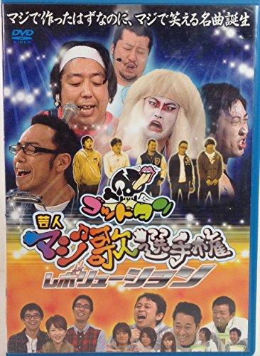 ゴッドタン「芸人マジ歌選手権レボリューション」DVDの詳細を見る