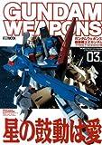 ガンダムウェポンズ 機動戦士ZガンダムA NEW TRANSLATION編:03 (ホビージャパンMOOK (182))