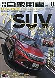 月刊自家用車 2017年 08 月号 [雑誌]