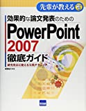 効果的な論文発表のためのPowerPoint2007徹底ガイド―研究発表に使える実践テクニック (先輩が教える)