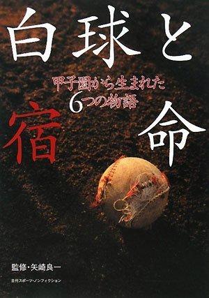 白球と宿命 甲子園から生まれた6つの物語 (日刊スポーツ・ノンフィクション)