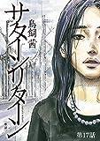 サターンリターン【単話】(17) (ビッグコミックス)