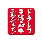 ドライブレコーダーステッカー【ドラレコ録画中シール】10×10cm前後2枚(大) (レッド)