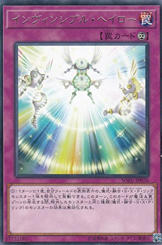 遊戯王 SOFU-JP076 インヴィンシブル・ヘイロー (日本語版 レア) ソウル・フュージョン
