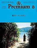 & Premium (アンド プレミアム) 2017年 8月号